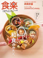 食楽(しょくらく) (2016年冬号)
