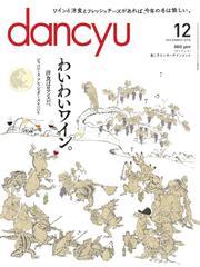 dancyu(ダンチュウ) (2016年12月号)
