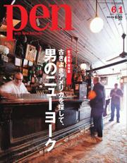Pen(ペン) (2012年6/1号)