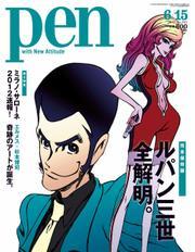 Pen(ペン) (2012年6/15号)