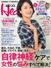 日経ヘルス (2016年12月号)