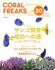コーラルフリークス (Vol.20)