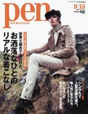 Pen(ペン) (9/15号)