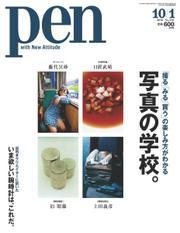 Pen(ペン) (10/1号)