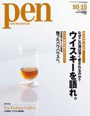 Pen(ペン) (10/15号)