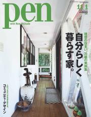 Pen(ペン) (11/1号)