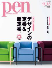 Pen(ペン) (11/15号)
