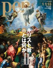 Pen(ペン) (2011年1/1・15号)