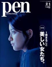 Pen(ペン) (2011年2/1号)