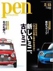 Pen(ペン) (2011年2/15号)
