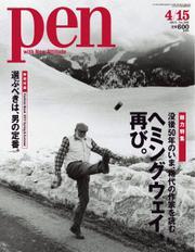 Pen(ペン) (2011年4/15号)
