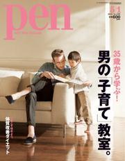Pen(ペン) (2011年5/1号)