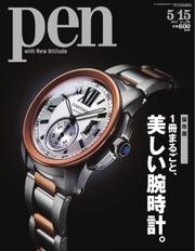 Pen(ペン) (2011年5/15号)