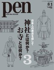 Pen(ペン) (2011年6/1号)