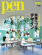 Pen(ペン) (2011年6/15号)