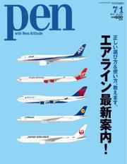 Pen(ペン) (2011年7/1号)