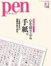 Pen(ペン) (2011年8/1号)