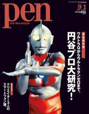 Pen(ペン) (2011年9/1号)