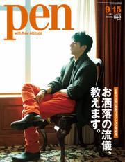 Pen(ペン) (2011年9/15号)