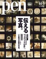 Pen(ペン) (2011年10/1号)