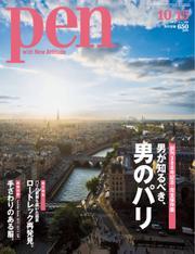 Pen(ペン) (2011年10/15号)