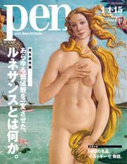 Pen(ペン) (2012年1/1・15号)