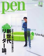 Pen(ペン) (2012年2/1号)