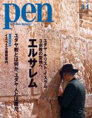 Pen(ペン) (2012年3/1号)