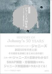 増補新版 ジャニーズ50年史