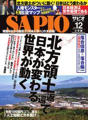 SAPIO(サピオ) (2016年12月号)