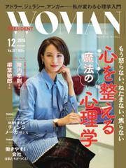 PRESIDENT WOMAN Premier(プレジデントウーマンプレミア) (Vol.20)