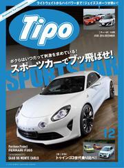 Tipo(ティーポ) (No.330)