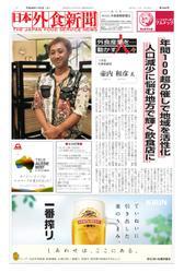 日本外食新聞 (2016/11/5号)