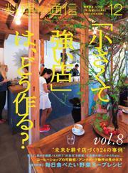 料理通信 (2016年12月号)