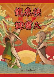 龍泉侠と謎霧人―台湾布袋劇伝説―