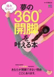 夢の360°開脚を叶える本 (2016/10/24)