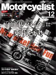 モーターサイクリスト (2016年12月号)