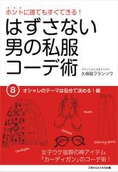 はずさない男の私服コーデ術(8)