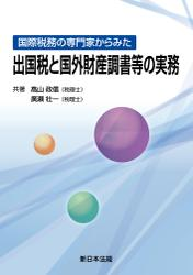 国際税務の専門家からみた 出国税と国外財産調書等の実務