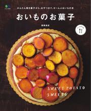 ei cookingシリーズ (おいものお菓子)