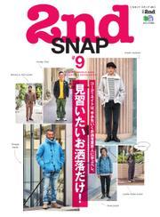 別冊2nd(セカンド) (2nd SNAP #9)