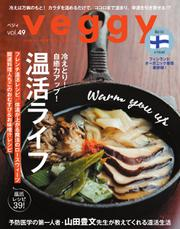 Veggy(ベジィ) (Vol.49)