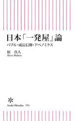 日本「一発屋」論 バブル・成長信仰・アベノミクス