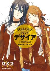 ダブルクロス The 3rd Edition リプレイ・デザイア