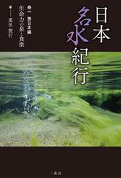日本名水紀行 巻一 西日本編 生命力の泉と食楽