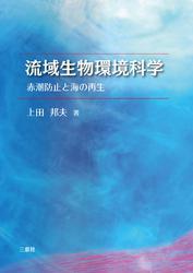 流域生物環境科学