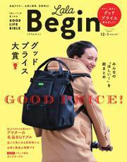 LaLaBegin(ララビギン) (Begin12月号臨時増刊 12・1 2016-2017)
