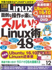 日経Linux(日経リナックス) (2016年12月号)
