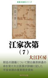 江家次第(7)