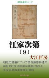 江家次第(9)